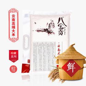 云南特产广南八宝贡米清香型5kg/袋装 新大米2018新米细长粒香农家
