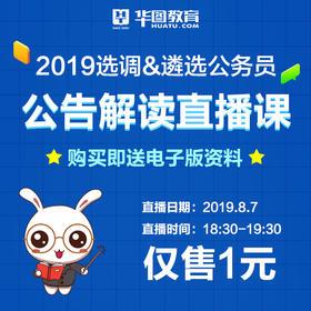2019年天津选调&遴选公务员公告解读直播课