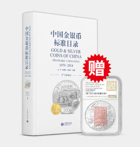 【最新出版】2019年《中国金银币标准目录(1979-2018)》精装版(赠双色纪念章)
