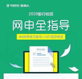 2020银行校招网申全指导