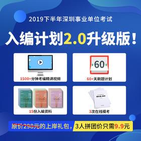 2019深圳事业单位入编计划2.0(1000道时政题+60天刷题计划+1500分钟网课+3次在线模考)