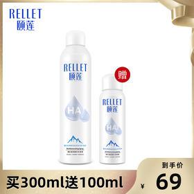 Rellet/颐莲 玻尿酸补水喷雾 爽肤水保湿舒缓化妆水 定妆喷雾 买大送小