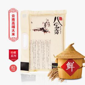 云南特产广南八宝贡米润口型  新大米新米5kg/袋 细长粒香米农家