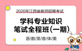 2020年江西省教師招聘筆試 學科專業知識筆試全程班(一期)