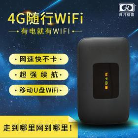 流量包年随身wifi设备免费送活动