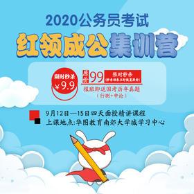 2020公务员考试红领成公集训营(9月12-15日上课)