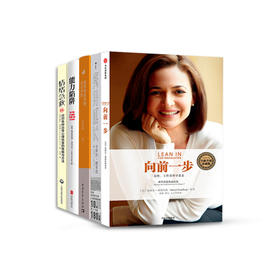 女性励志书单 含向前一步 能力陷阱 你要的是幸福还是对错 情绪急救 终身成长 5本