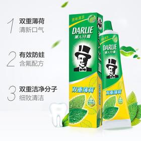 【双重薄荷】黑人牙膏 原味 清凉薄荷 防蛀 清新口气 牙膏 亚布力个护居家日用清洁工具