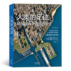 人类的足迹:卫星视角下的大地(大开本优质卫星图像记录人类生存环境的急速变化 以直观的方式使公众意识到人类对地球应负的责任)