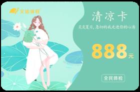 888清凉卡【10店通用,建议20岁以上人群使用】 | 基础商品