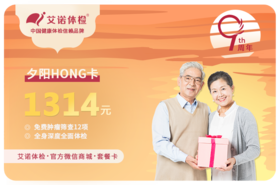 1314夕阳Hong卡【10店通用,推荐35岁以上人群使用】 | 基础商品