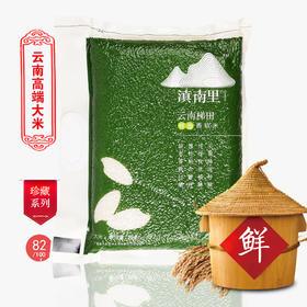云南大米八宝贡旗下滇南里梯田香软米5kg/袋 软糯口感