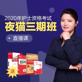 [預售]2020年護士資格考試【夜貓三期班】直播課