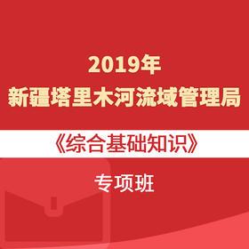 2019年新疆塔里木河流域管理局《綜合基礎知識》專項班