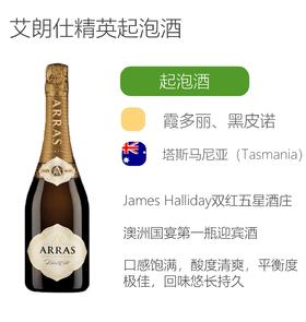 艾朗仕精英起泡酒 House Of Arras Brut Elite