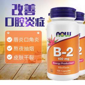 Now Foods 维生素B2,100毫克,100粒