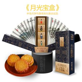 『肇庆手礼』月光宝盒中秋月饼礼盒