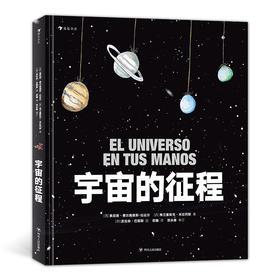 宇宙的征程(艾娃的外公失踪了!为了找回外公,艾娃勇敢地踏上探索宇宙的征程。在寻找外公的过程中,艾娃收获了很多很多关于宇宙的知识与见闻。)