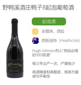 野鸭溪鸭子8起泡葡萄酒 Wild Duck Creek Estate SPARKLING DUCK