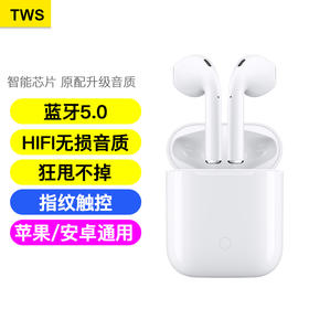 COY  i9-TWS蓝牙耳机无线耳机苹果耳机安卓耳机运动跑步双耳耳塞式适用iPhone入耳式耳机