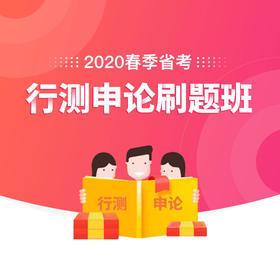 2020春季省考行测申论刷题班4期