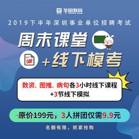 2019深圳事业单位周末课堂+模考(线下课程+线下模考)
