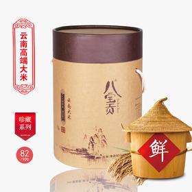 云南特产广南八宝贡米 润口5kg礼盒装  新大米2018新米细长粒香农家