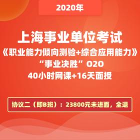 """【協議二】2020年上海事業單位考試 《職業能力傾向測驗+綜合應用能力》""""事業決勝""""O2O"""