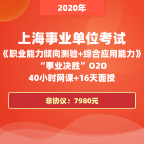 """【非協議】2020年上海事業單位考試 《職業能力傾向測驗+綜合應用能力》""""事業決勝""""O2O"""