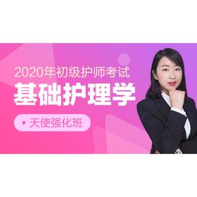 2020年初级护师考试天使强化班【基础护理学】