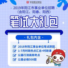 2019年阳江市(阳西、阳春)事业单位招聘笔试大礼包(含18年原题)