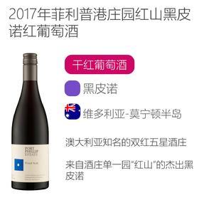 2017年菲利普港庄园红山黑皮诺红葡萄酒Port Phillip Estate Balnarring Pinot Noir 2017