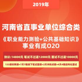 【筆面協議】2019年河南省直事業單位綜合類《職業能力測驗+公共基礎知識》事業有成O2O