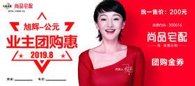 旭辉-公元楼盘业主报名团购优惠