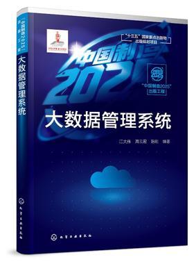 """""""中国制造2025""""出版工程--大数据管理系统"""