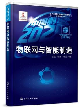 """""""中国制造2025""""出版工程--物联网与智能制造"""