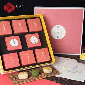 【满满福报 赠礼优选】普陀素月 禅--茶--素 月饼礼盒