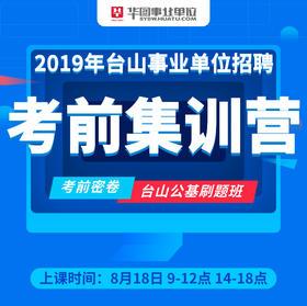 2019年台山事业单位招聘考前集训营(考前密卷+公基刷题班)