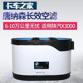 唐纳森长效空气滤清器滤芯 适用于陕汽X3000 6-10万公里无忧 卡车之家