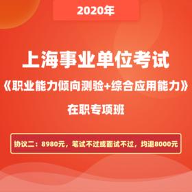 【協議二】2020年上海事業單位考試 《職業能力傾向測驗+綜合應用能力》在職專項班
