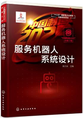 """""""中国制造2025""""出版工程--服务机器人系统设计"""