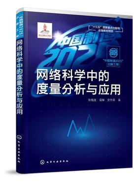 """""""中国制造2025""""出版工程--网络科学中的度量分析与应用"""