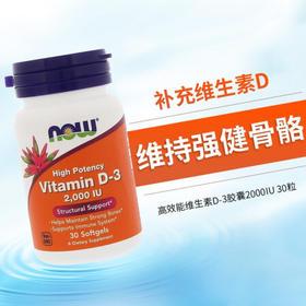 Now Foods 高效能维生素 D-3,2000 IU,120 粒软胶囊