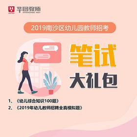 【1元抢购】2019年南沙区幼儿教师招聘大礼包(电子版)