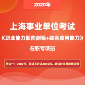 【協議一】2020年上海事業單位考試 《職業能力傾向測驗+綜合應用能力》在職專項班