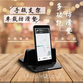 【满199】【不惧高温  水洗重复利用】FutureUtopia车载多功能防滑垫  手机支架  便利贴  可剪裁
