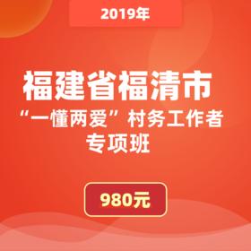 """2019年福建省福清市""""一懂两爱""""村务工作者专项班"""
