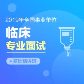 2019年事业单位专业面试基础精讲班【临床】,轻松备考,事业在握!