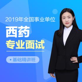 2019年事业单位专业面试基础精讲班【西药】,轻松备考,事业在握!