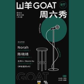 8.17上海山羊GOAT   周六秀(19:30)